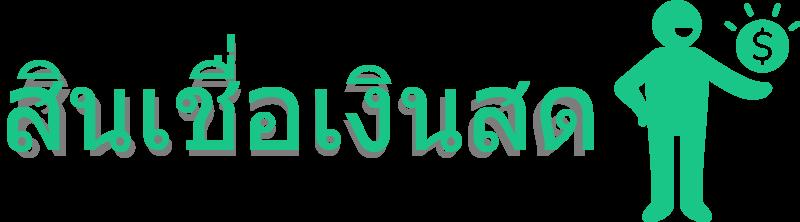 เว็บ rottourthai.com – บริการเงินด่วน 10 นาทีโอนเข้าบัญชีทันทีพร้อมเปรียบเทียบสินเชื่อต่างๆ
